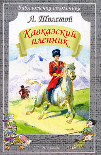 сочинение про кавказских пленников