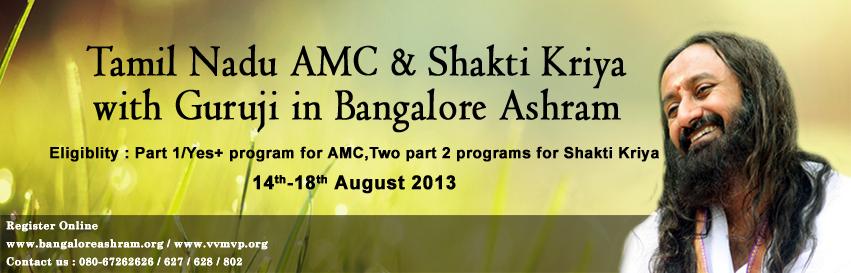 Tamil AMC & Shakti Kriya with Sri Sri Ravi Shankar in Bangalore Ashram | August 2013