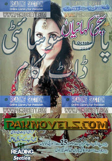 Free Download PDF Monthly Sachi Kahaniyan October 2015