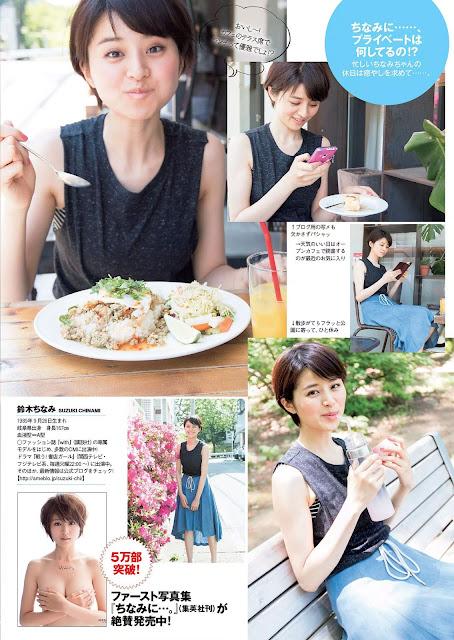 Chinami Suzuki 鈴木ちなみ Weekly Playboy June 2015 Pictures 4