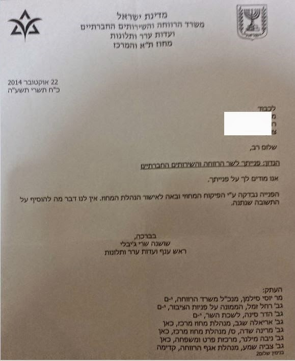 שר הרווחה מאיר כהן מפיץ את תגובתו הלקונית המטופשת לכל הדרגים במשרד ללמדם