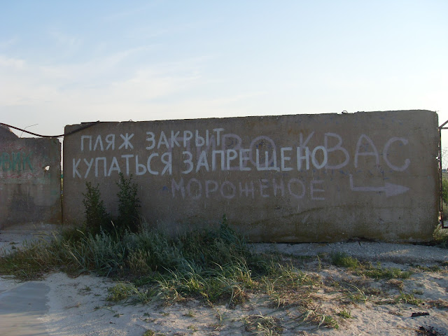 Крым-2015 Портовое пляж