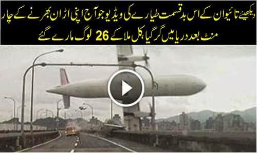 Taiwan TransAsia plane crashes into river rare Footage