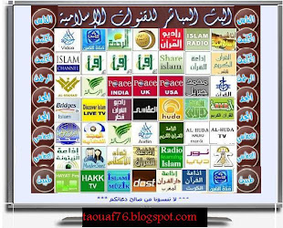 لمشاهدة القنوات الاسلامية