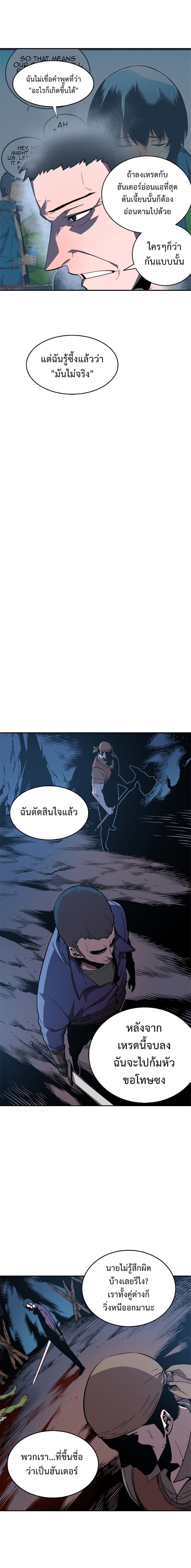 Solo Leveling ตอนที่ 29 TH แปลไทย
