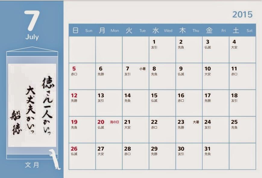 カレンダー カレンダー 2015年度 : さて、10/15(水)19時開演ー ...