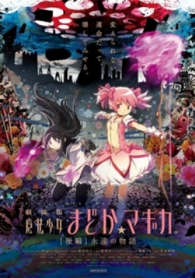 Puella Magi Madoka Magica the Movie Part 2: Eternal (Dub)