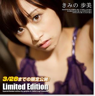 [Graphis]3-15 期間限定 - Limited Edition きみの 歩美 Ayumi Kimino [15P4.03MB] 05160