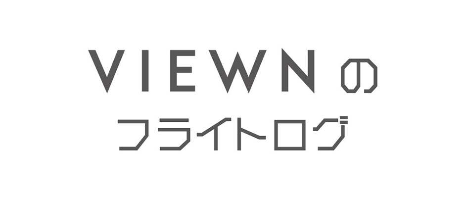 VIEWNのフライトログ