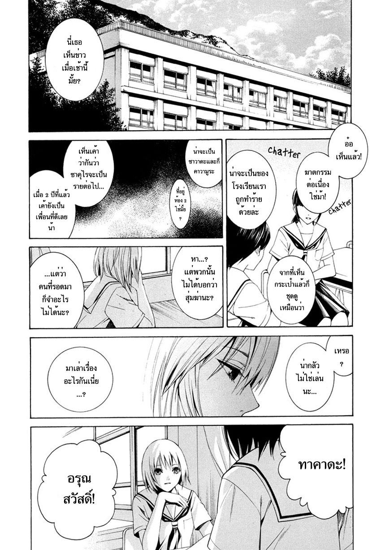 อ่านการ์ตูน Tsumitsuki 4 ภาพที่ 20