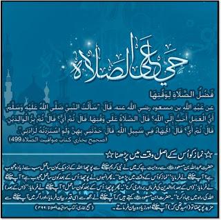 Al Quran & Hadith