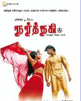 Narthagi (2011) - Tamil Movie