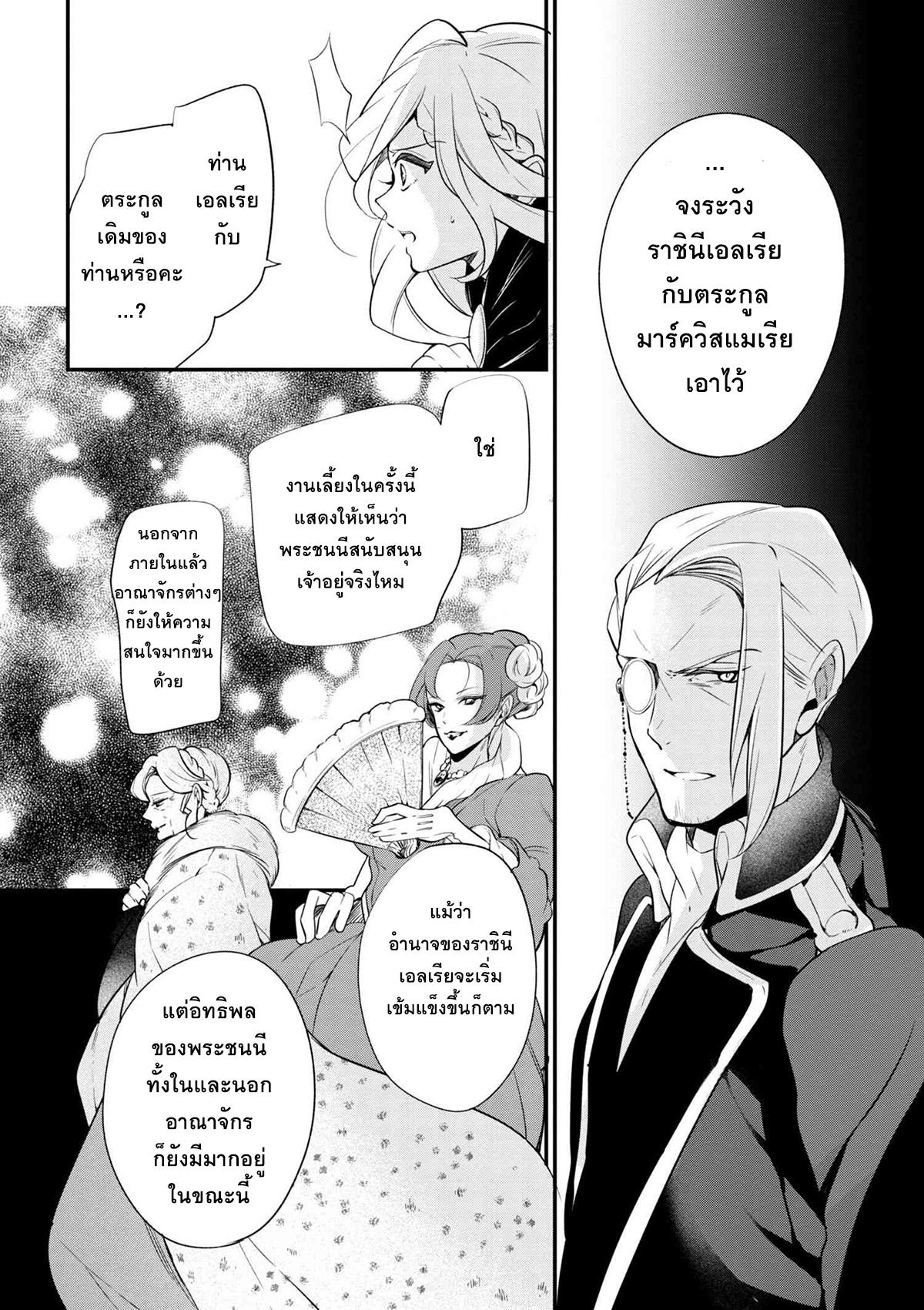 Koushaku reijou no tashinami ตอนที่ 38 TH แปลไทย