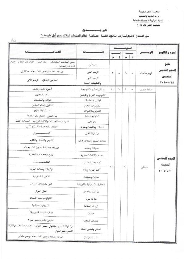ننشر أخر جداول لدبلومات الثانوية الفنية موقع الوزارة تحديث 11 إبريل2015 2_2_005.png
