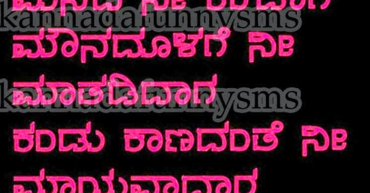 Kannada Friendship Quotes Free Download: Kannada love quotes free ...