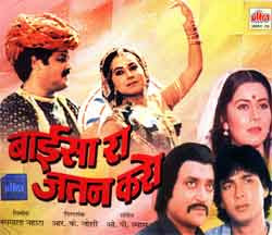 Baisa Ra Jatan Karo Rajasthani Movie Watch Online