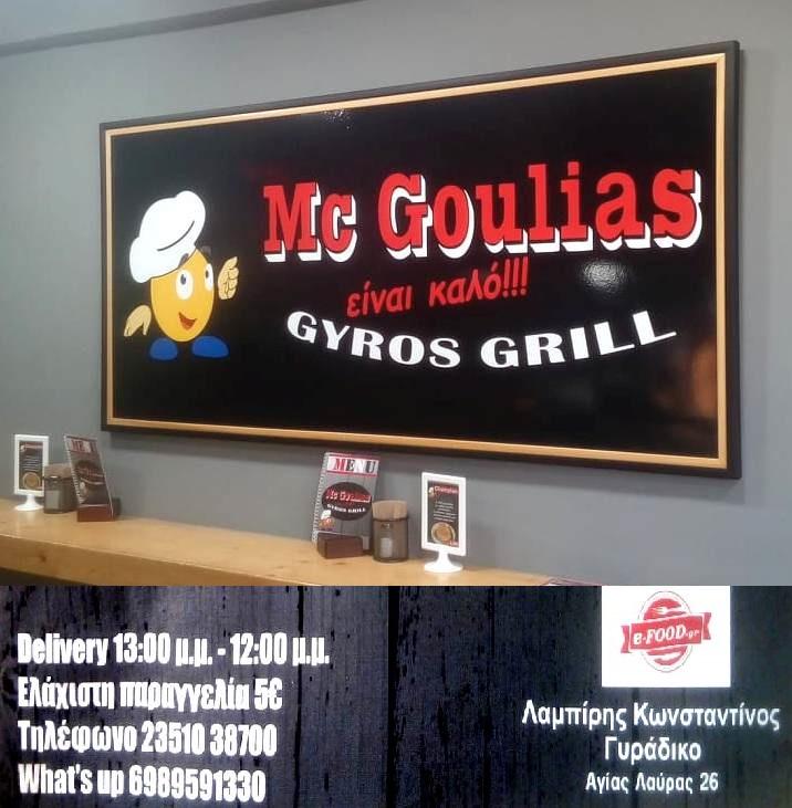Mc Goulias