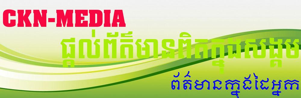 ckn-media.blogspot.com