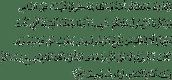 Surat Al-Baqarah Ayat 143