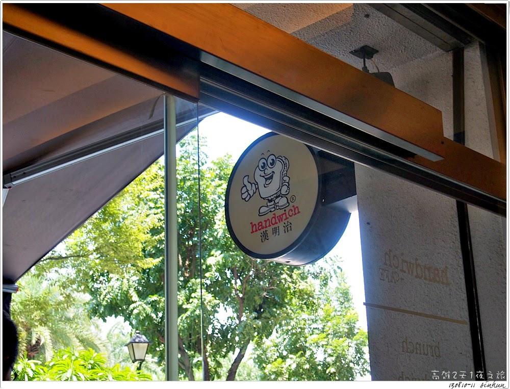 說走就走的精彩: 【食記】高雄-漢明治咖啡(同盟店)