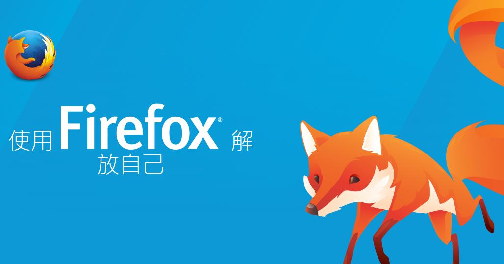不再有彈出視窗! Firefox 38 更俐落精省新版推出下載