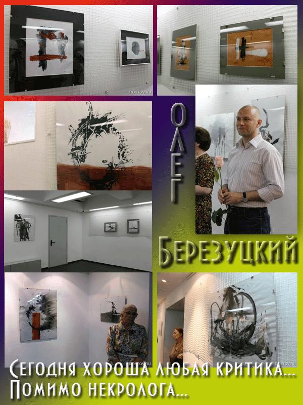 Абстрактное искусство Олега Березуцкого.