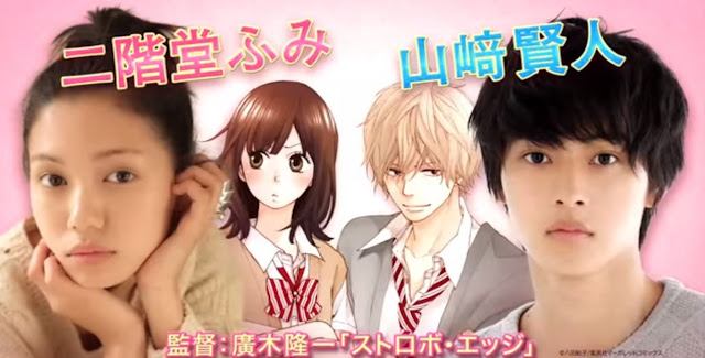 Live-Action Ookami Shojo to Kuro Oji