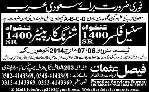 FIND JOBS IN PAKISTAN STEEL FIXER JOBS IN PAKISTAN LATEST JOBS IN PAKISTAN