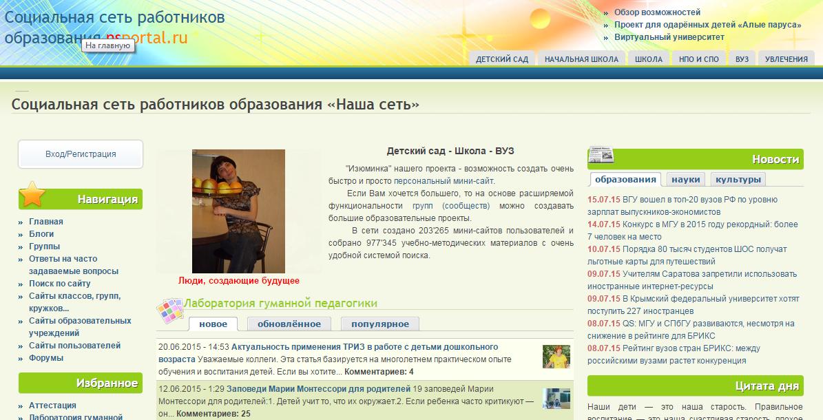Социальная сеть работников образования создать сайт
