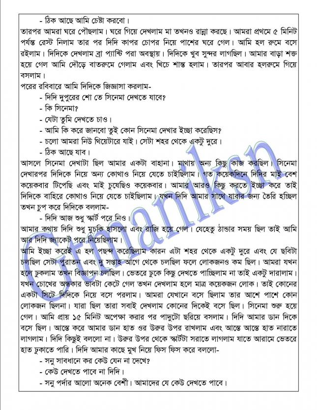 View Full Size | More bangla choti | Source Link