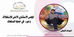 المجلس الاستشاري الاعلى للاستهلاك ودوره في حماية المستهلك