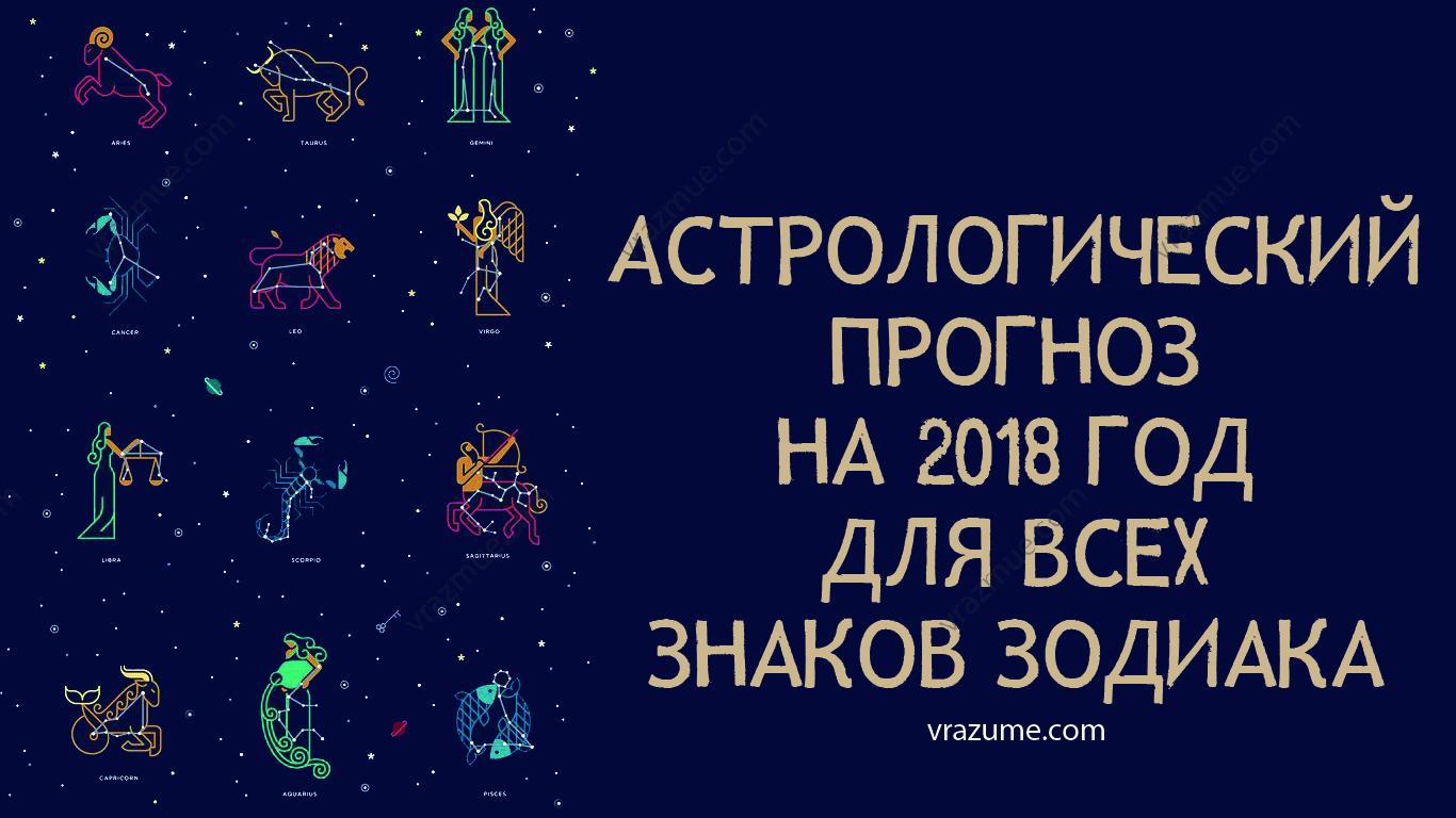 Астрологический прогноз на 2018 года для козерога