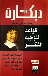 كتاب قواعد لتوجيه الفكر - رونية ديكارت
