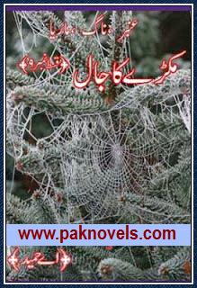 Makray Ka Jaal  by A Hameed