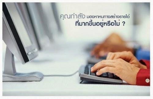 งานทำที่บ้าน, อาชีพเสริม, รายได้เสริม, งานคีย์ข้อมูล