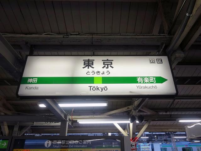 東京駅,駅名看板,駅看板〈著作権フリー無料画像〉Free Stock Photos