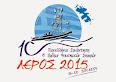 10η Πανελλήνια Συνάντηση Ομίλων Φουσκωτών σκαφών