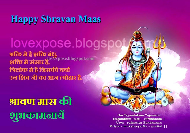 Shravan mas somvar hindi greetingscard
