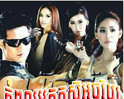 [ Movies ] Kam Poul Neak Tor Sau Archariyak นักสู้มหากาฬ - Khmer Movies, Thai - Khmer, Series Movies