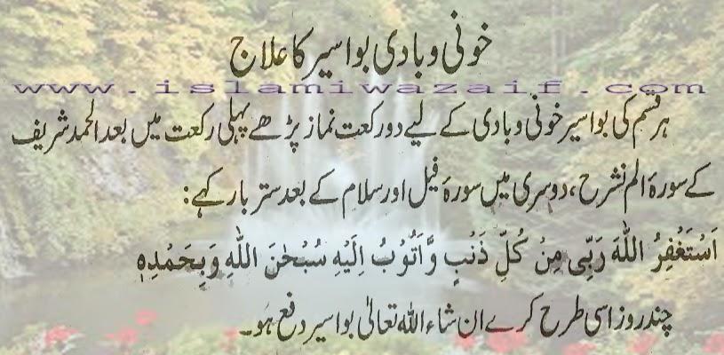 khooni o badi bawaseer ka ilaj in urdu