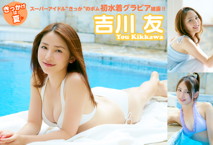 Bomb_tv_2012_10_You_Kikkawa Inknmb.tl 2012.10 You Kikkawa 07150
