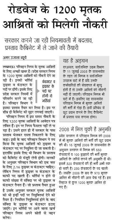 UPSRTC 1200 Mritak Ashrit GO 2015 Amar Ujala