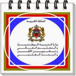 وزارة التربية الوطنية والتكوين