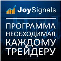 Скачать программу  JoySignals. ⭐️