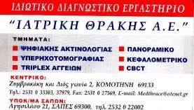 ΔΙΑΓΝΩΣΤΙΚΟ ΕΡΓΑΣΤΗΡΙΟ ΣΤΙΣ ΣΑΠΕΣ