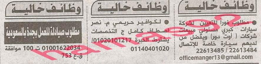 وظائف الأهرام الإثنين 7/10/2013