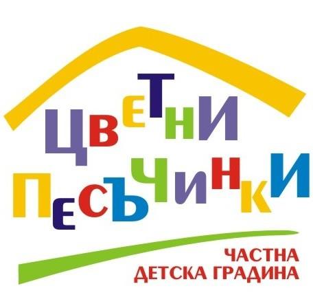 "Частна детска градина ""Цветни песъчинки"" - Варна"
