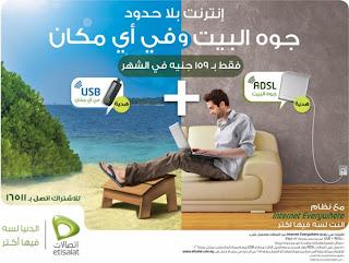 الإنترنت في كل مكان من اتصالات 250456_10150199495564667_141606109666_7048831_2429897_n