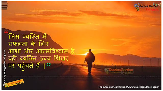 Best success quotes in hindi  with hd wallpapers 1208
