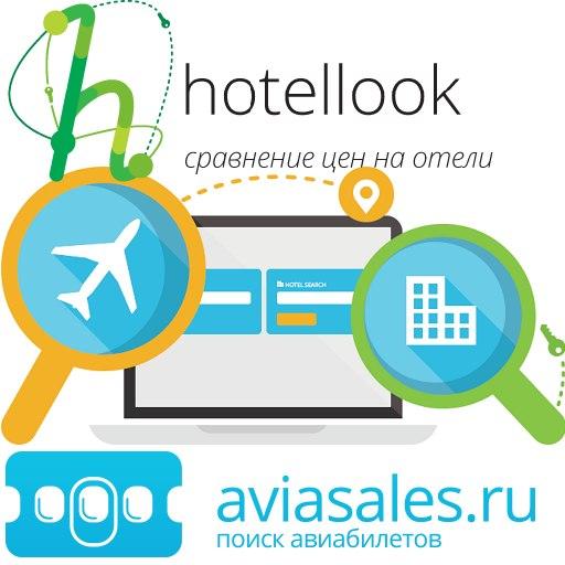 Установите бесплатно мобильные приложения для поиска и бронирования авиабилетов и отелей!